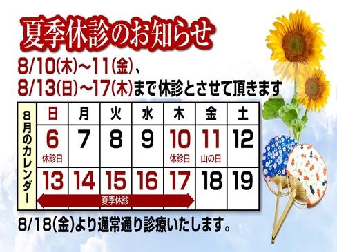 夏季休診2017えいご皮膚科.jpg