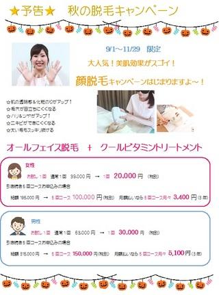 キャンペーン予告.jpg