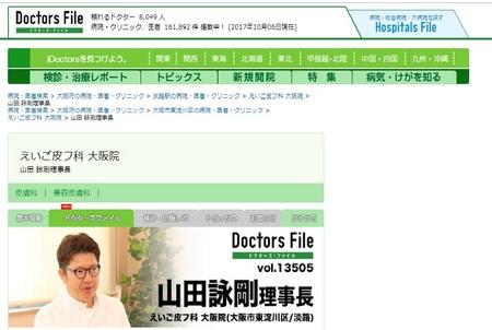 doctorsfile.jpg