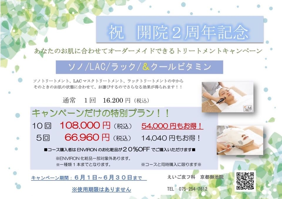 http://hifuka-eigo.com/kyoto/beauty/blog/KakaoTalk_Photo_2018-06-11-13-30-30.jpeg