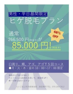 男性・平日昼間限定.jpg