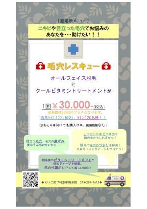 2019年【新メニュー毛穴レスキュー3万円】.jpg