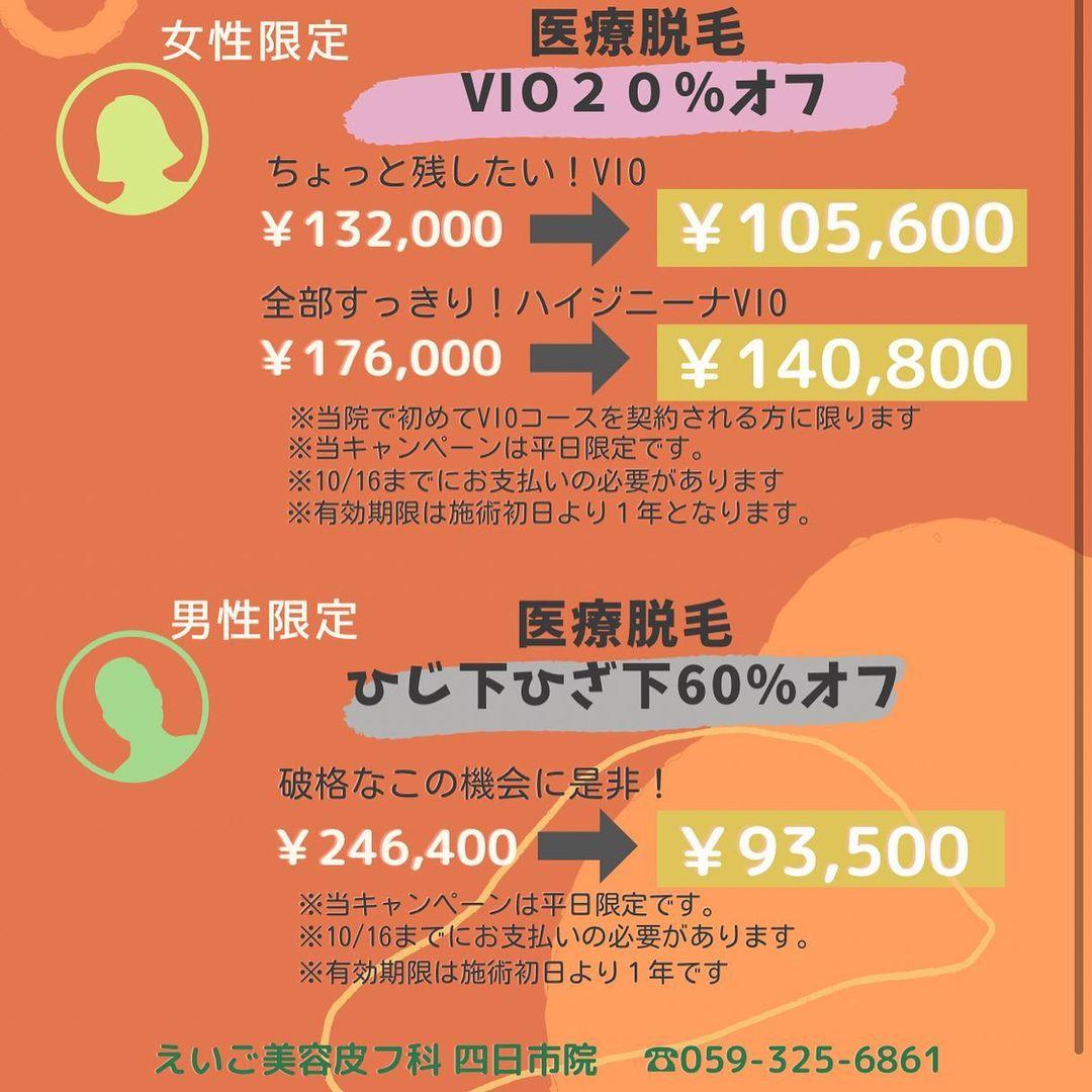 秋キャンペーン詳細