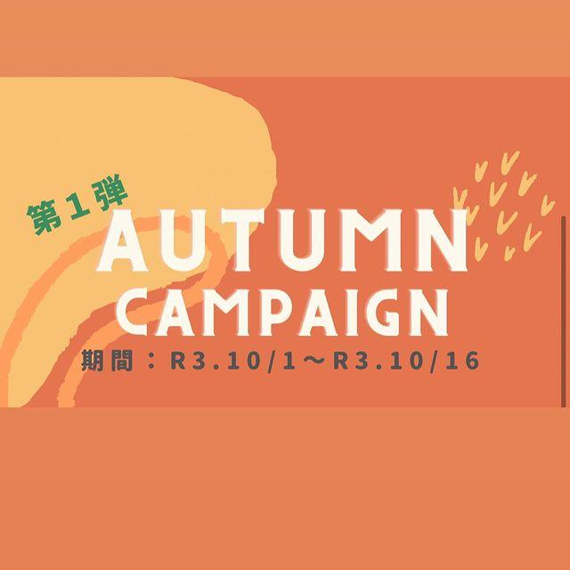 秋キャンペーン第1弾