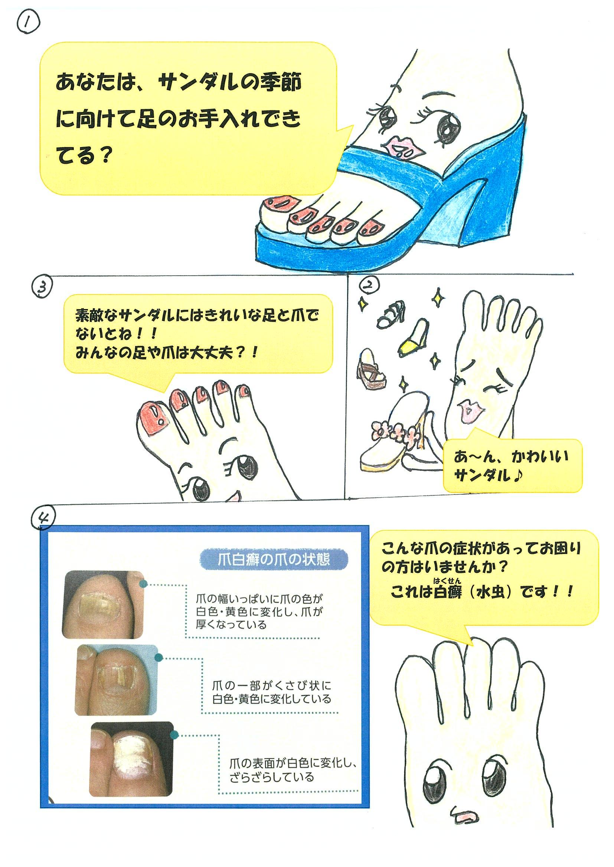 http://hifuka-eigo.com/osaka/blog/%E3%81%A4%E3%82%81%E3%81%AF%E3%81%8F%E3%81%9B%E3%82%93-0001.jpg