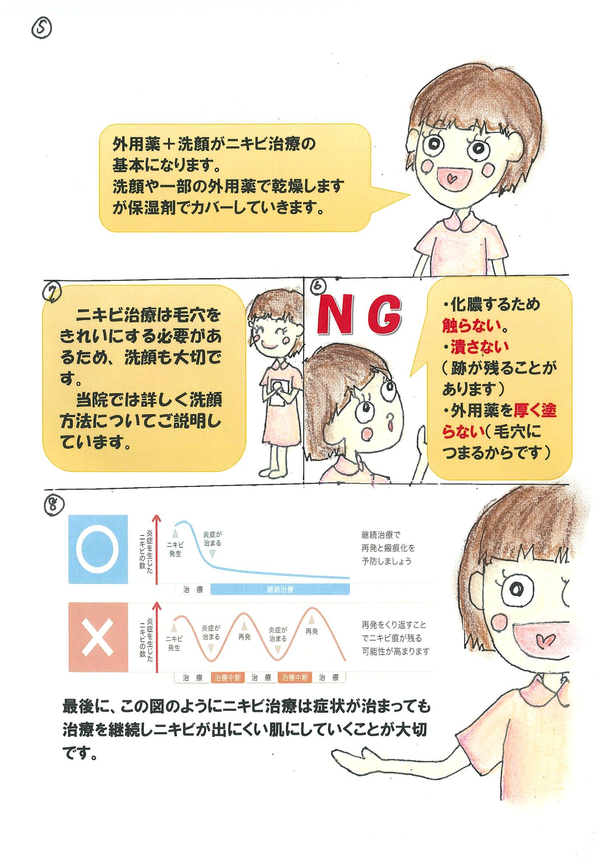 http://hifuka-eigo.com/osaka/blog/%E3%81%AB%E3%81%8D%E3%81%B3%E3%81%B6%E3%82%8D%E3%81%90-0001.jpg