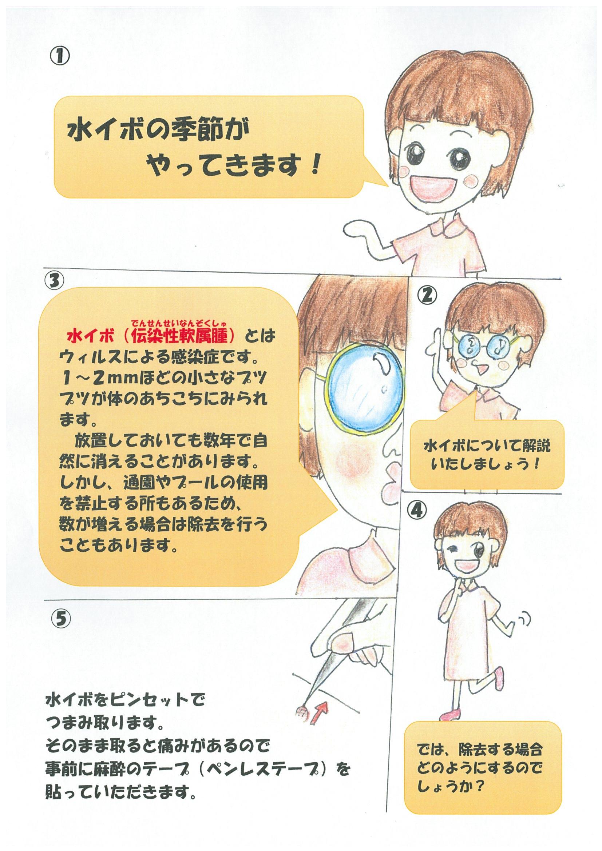 http://hifuka-eigo.com/osaka/blog/%E3%81%BA%E3%82%93%E3%82%8C%E3%81%99-0001.jpg