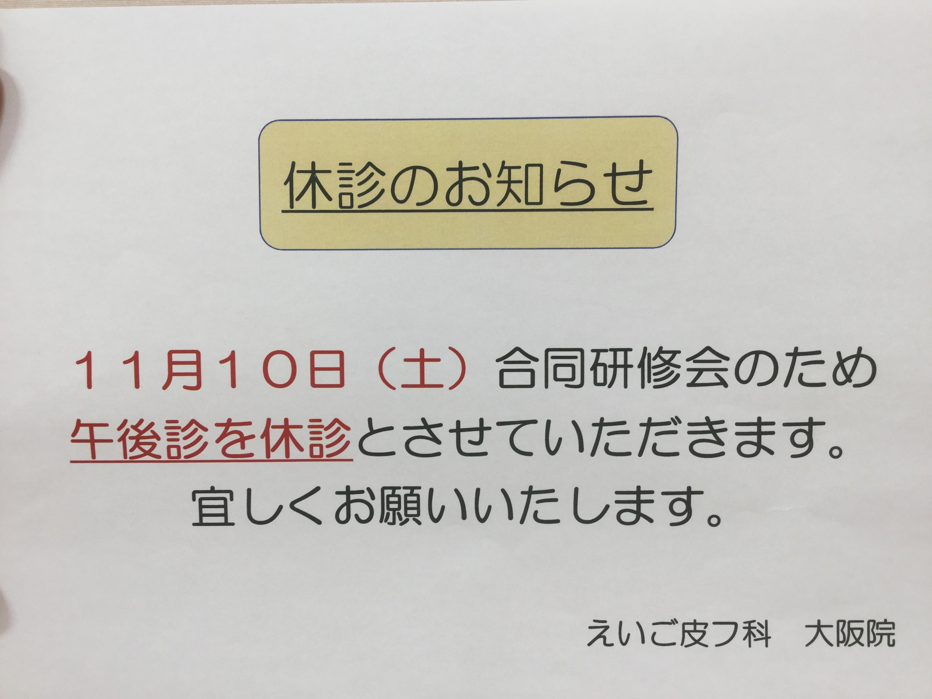 http://hifuka-eigo.com/osaka/blog/010.JPG