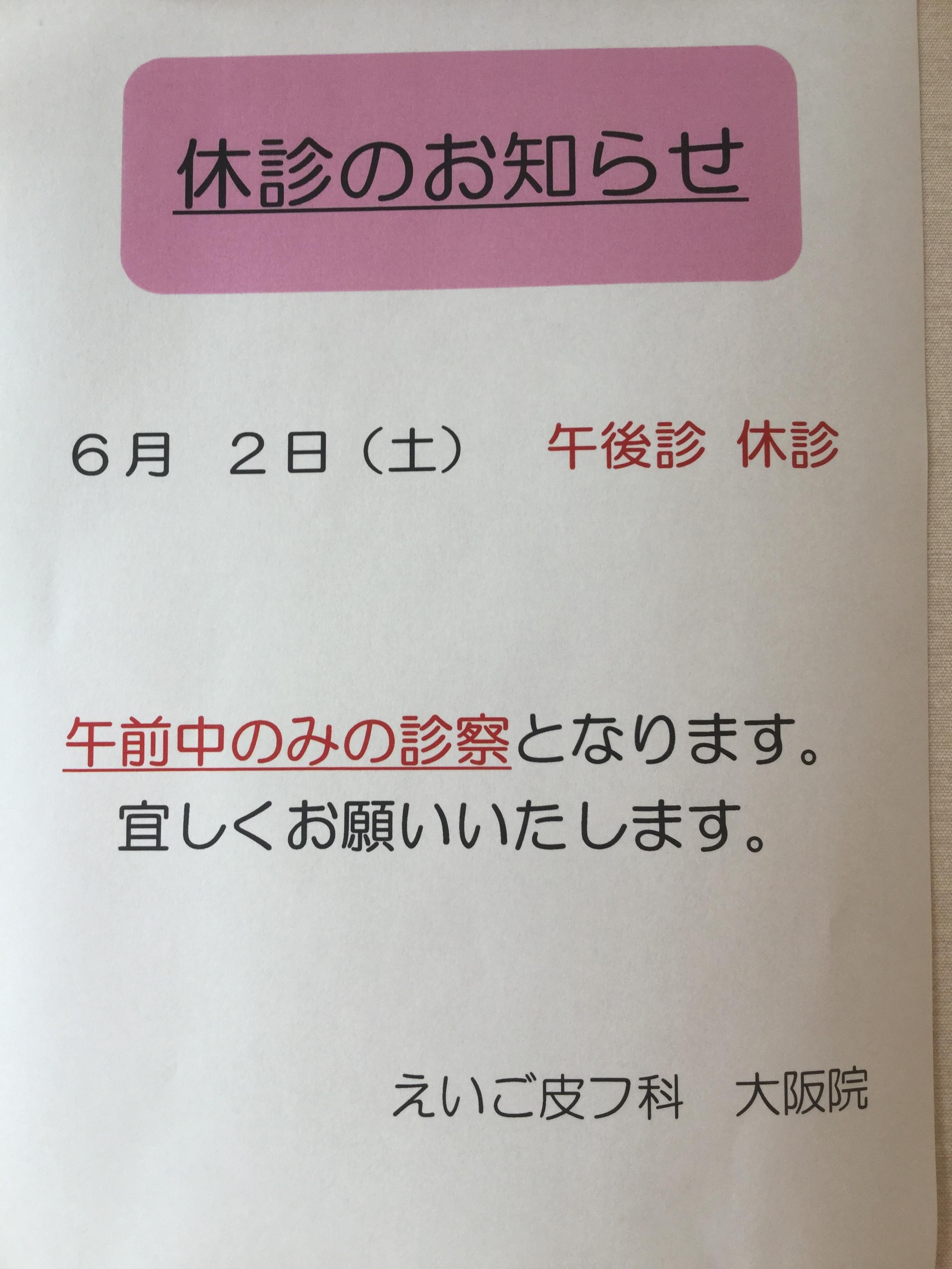 http://hifuka-eigo.com/osaka/blog/012.JPG