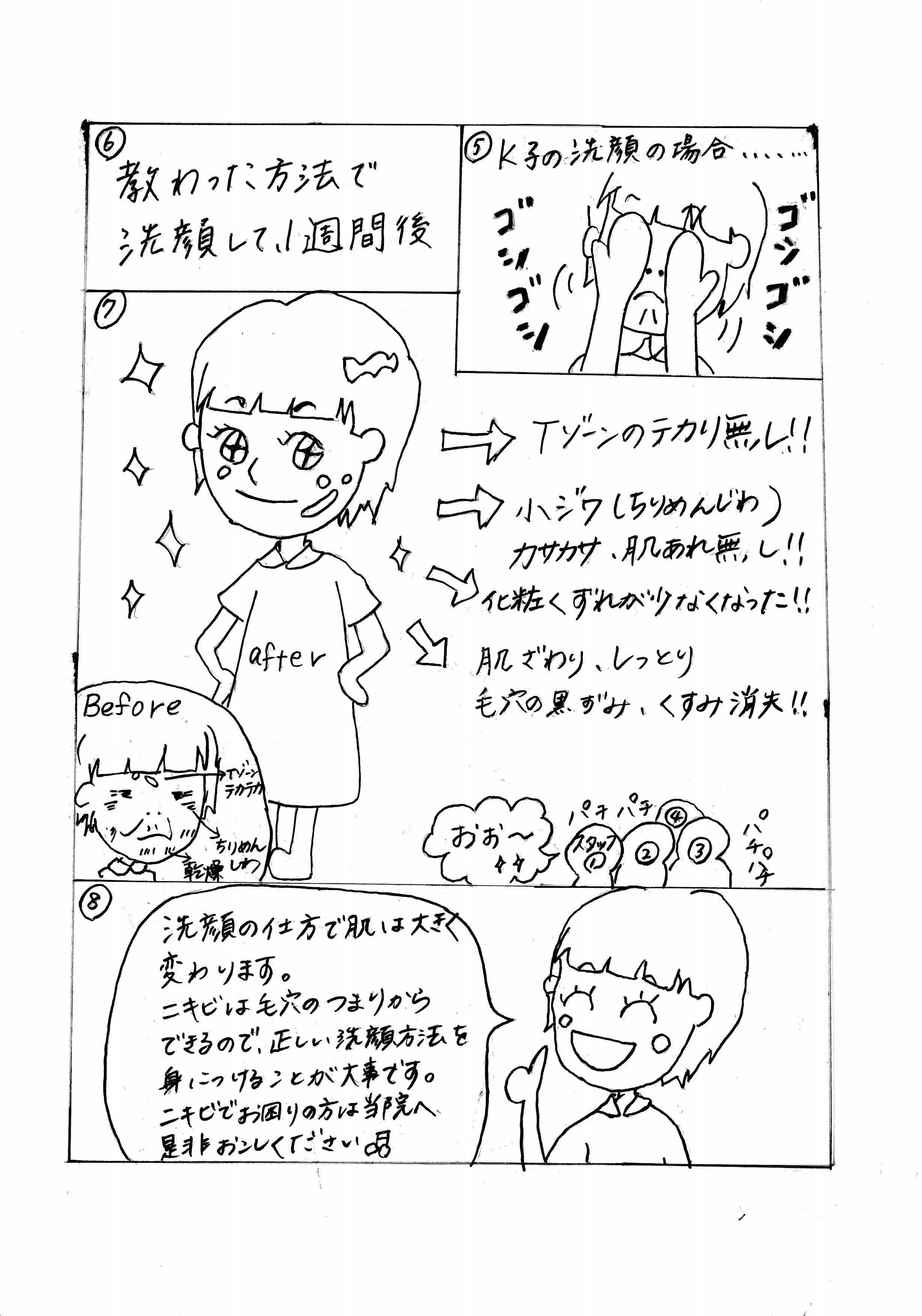 http://hifuka-eigo.com/osaka/blog/IMG_20180221_0002.jpg