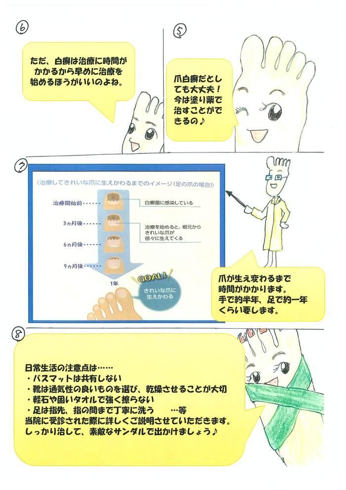 http://hifuka-eigo.com/osaka/blog/assets_c/2018/04/%E3%81%A4%E3%82%81%E3%81%AF%E3%81%8F%E3%81%9B%E3%82%93-0002-thumb-autox990-2147.jpg