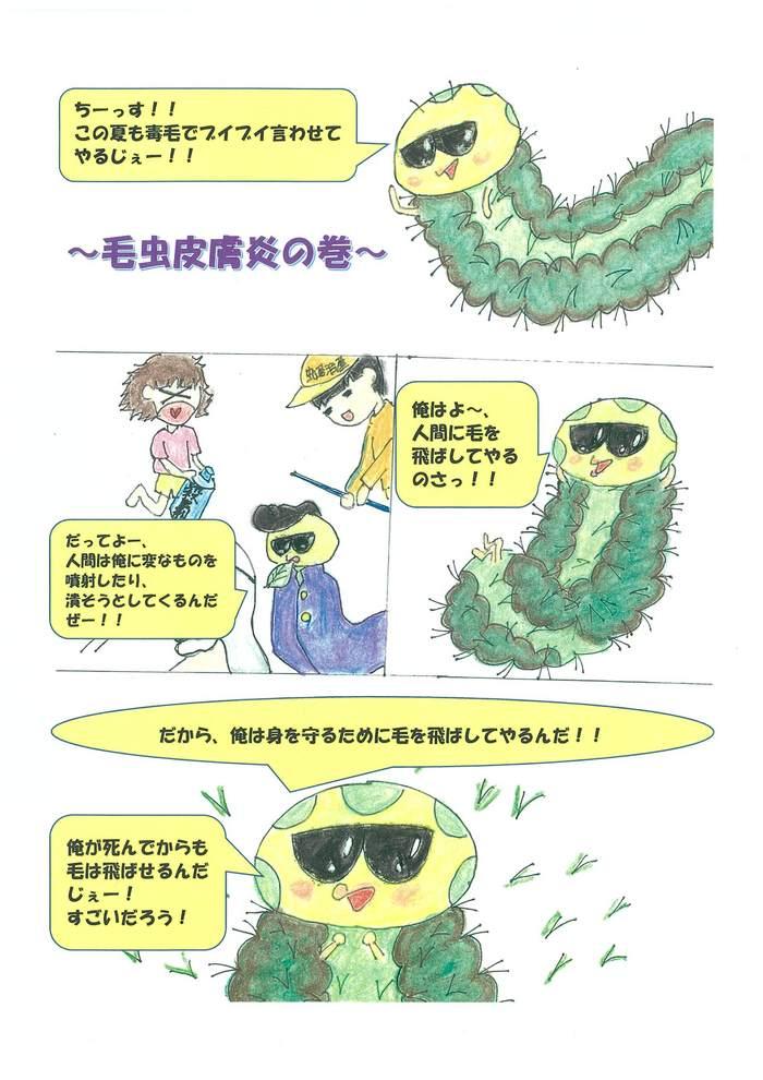 けむし-0001.jpg