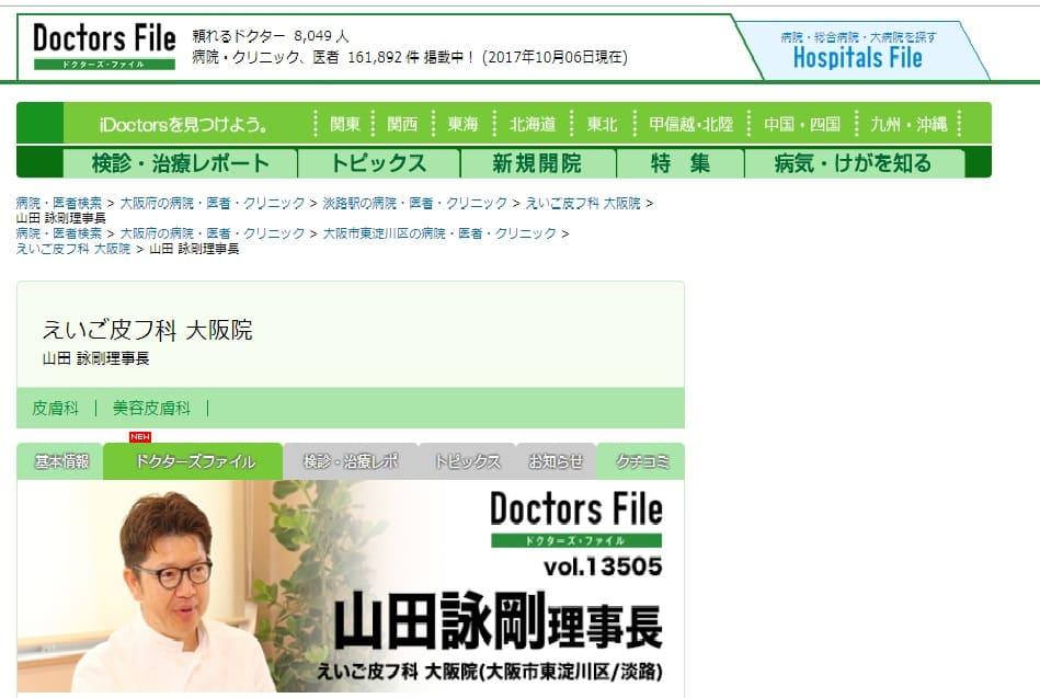 http://hifuka-eigo.com/osaka/blog/doctorsfile.jpg